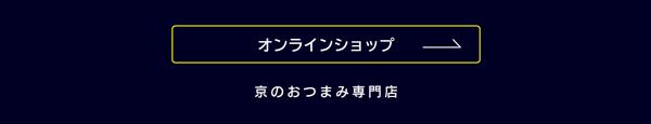 京のおつまみ専門店オンラインショップ